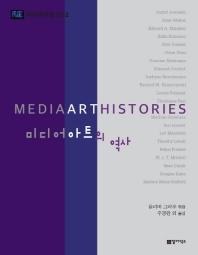 미디어아트의 역사