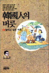 한국인의 버릇 2