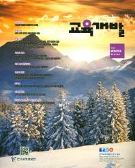 교육개발(2016 Winterr Vol. 43 No. 4)
