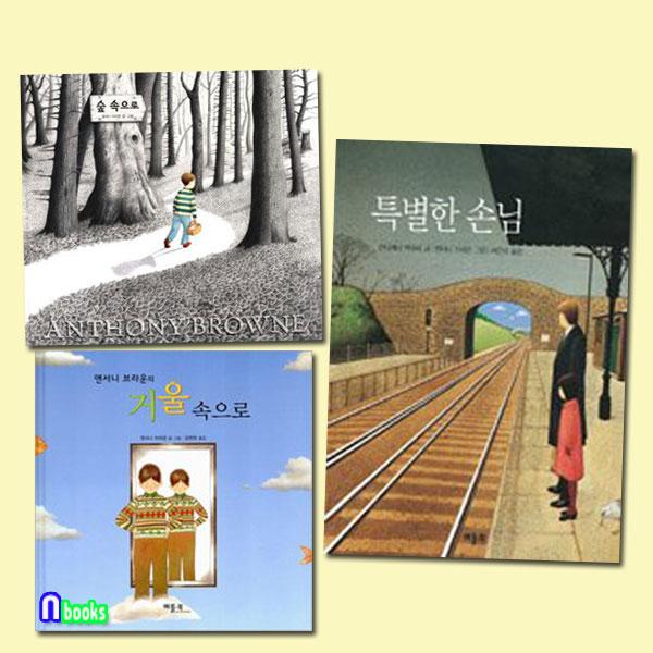 베틀북/앤서니 브라운 그림책 거울 속으로+숲 속으로+특별한 손님 세트(전3권)