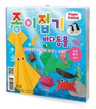 Paper Folding 종이접기 바다동물