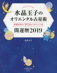 水晶玉子のオリエンタル占星術 幸運を呼ぶ365日メッセ-ジつき 2019 開運曆