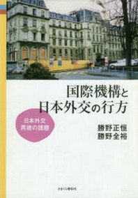 國際機構と日本外交の行方 日本外交再建の課題