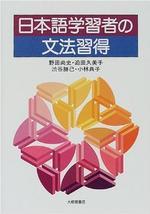 日本語學習者の文法習得