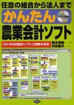 かんたん農業會計ソフト 任意の組合から法人まで CD-ROM簿記ソフトと利用の手引