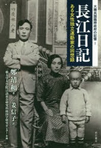 長江日記 ある女性獨立運動家の回想錄