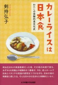 カレ-ライスは日本食 わたしの體驗的食文化史