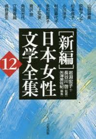 (新編)日本女性文學全集 12