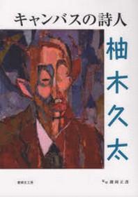 キャンバスの詩人柚木久太