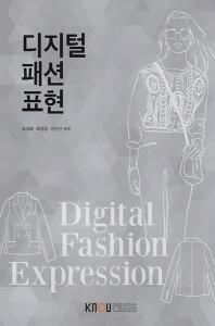 디지털패션표현(2학기)