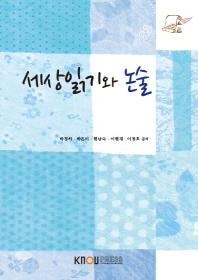 세상읽기와논술(1학기, 워크북포함)