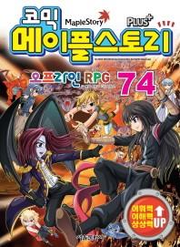 코믹 메이플 스토리 오프라인 RPG. 74