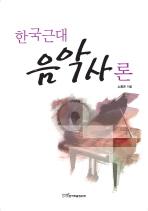 한국근대 음악사론