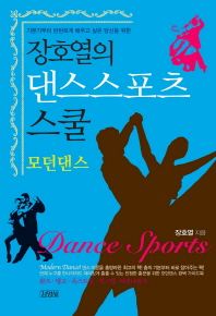 장호열의 댄스스포츠 스쿨: 모던댄스