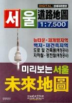 서울 1:7500 도로지도