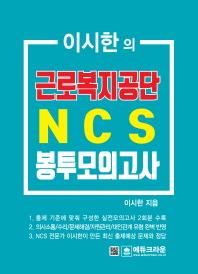 이시한의 근로복지공단 NCS 봉투모의고사