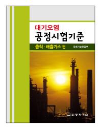 대기오염 공정시험기준: 총칙 배출가스 편