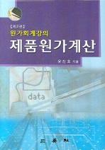 원가회계강의 제품원가계산