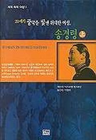 20세기 중국을 빛낸 위대한 여성 송경령(상)