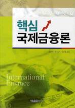 핵심 국제금융론