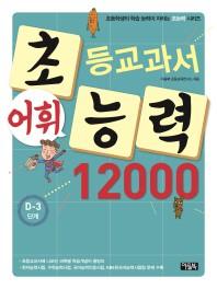 초등교과서 어휘능력 12000: D-3 단계