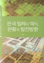 한국 팀제의 역사 현황과 발전방향