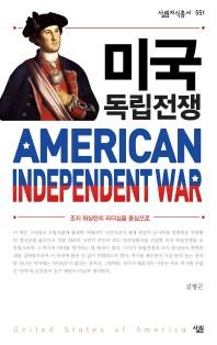 미국 독립전쟁