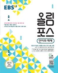 EBS 올림포스 고등 언어와 매체(2021)