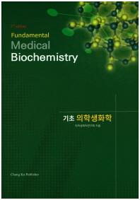 기초 의학생화학