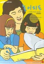 놀이지도: 아이들을 사로잡는 상호작용(수정번역판)