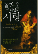 놀라운 하나님의 사랑