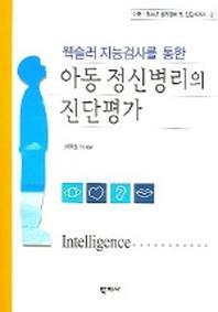 웩슬러 지능검사를 통한 아동 정신병리의 진단평가