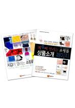 지갑이 열리는 쇼핑몰 사진 +  쇼핑몰 상품소개 페이지 세트