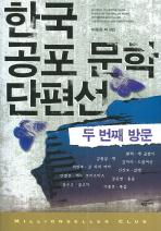 한국 공포 문학 단편선. 2 두번째 방문