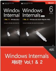 Windows Internals Vol. 1-2 세트