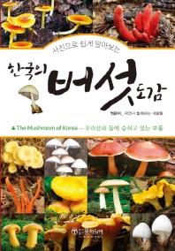 사진으로 쉽게 알아보는 한국의 버섯 도감