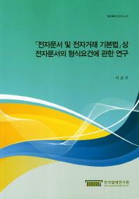 전자문서 및 전자거래 기본법 상 전자문서의 형식요건에 관한 연구