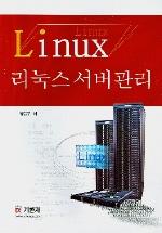 리눅스 서버관리