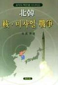 북한 핵 미사일 전쟁