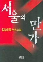서울의 만가. 1