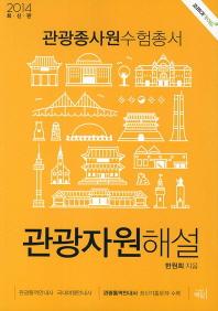 관광자원해설(2014)