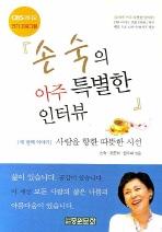 손숙의 아주 특별한 인터뷰. 3: 사람을 향한 따뜻한 시선