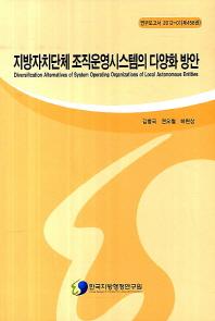 지방자치단체 조직운영시스템의 다양화 방안