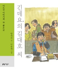 긴데요,의 김대호 씨(대활자본)