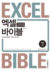 엑셀 2010 바이블