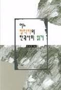 어느 철학자의 한국사회 읽기