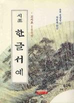 한글서예(시조)(고시조100선)