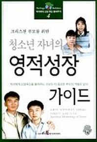청소년 자녀의 영적성장 가이드(자녀에게신앙유산물려주기 4)