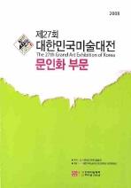 대한민국미술대전 문인화부문 제27회(2008)