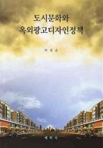 도시문화와 옥외광고디자인정책